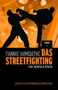 DAS STREETFIGHTING-1